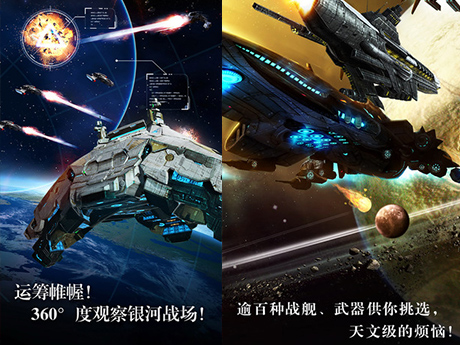 银河掠夺者-3D星际战舰征服宇宙
