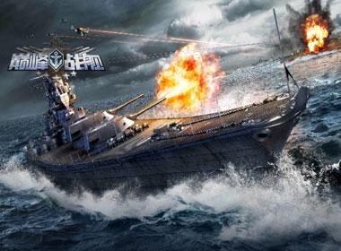 一炮秀出竞技自信 《巅峰战舰》评测