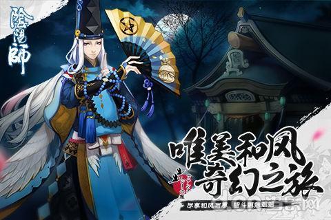 网易进军日本市场,希望用卡牌战斗游戏《阴阳师》来敲