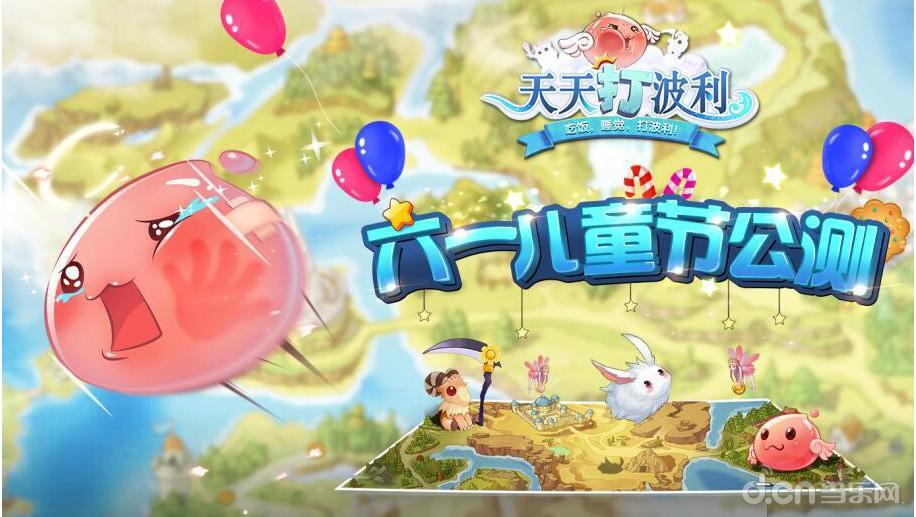 六月一日,《天天打波利》将在儿童节这个欢乐的节日迎来公测,清新可爱