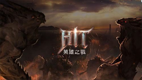 王者之气席卷台湾 《HIT :英雄之战》开启事前登录