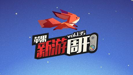 苹果新游周刊第135期《小狐狸》、《行尸走肉:新天地》等