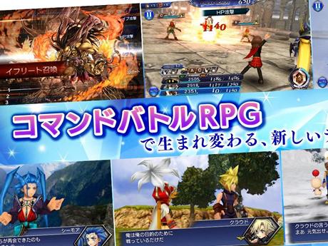 最终幻想:纷争