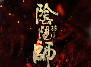 2018年国庆节,我请你看《阴阳师》电影如何?