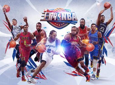 """如何将传统体育迷转化成游戏玩家?解析《王牌NBA》的""""务实营销"""""""
