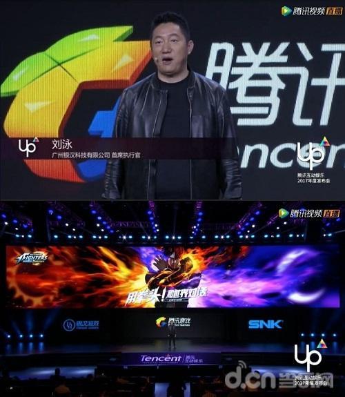 up腾讯互动娱乐2017年度发布会 手游新品全盘点!