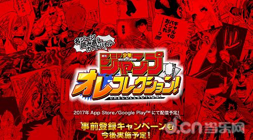 人氣大亂鬥 《週刊少年Jump 我的收藏》重現經典畫面