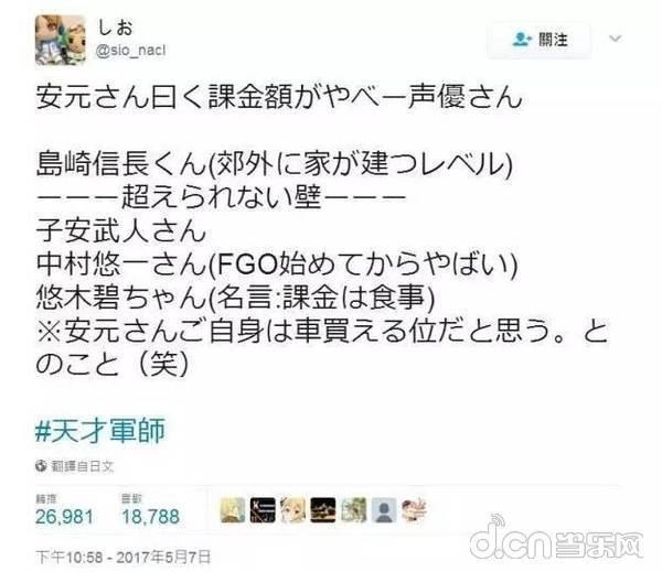 为fgo配音的声优岛崎信长老师(阿周那