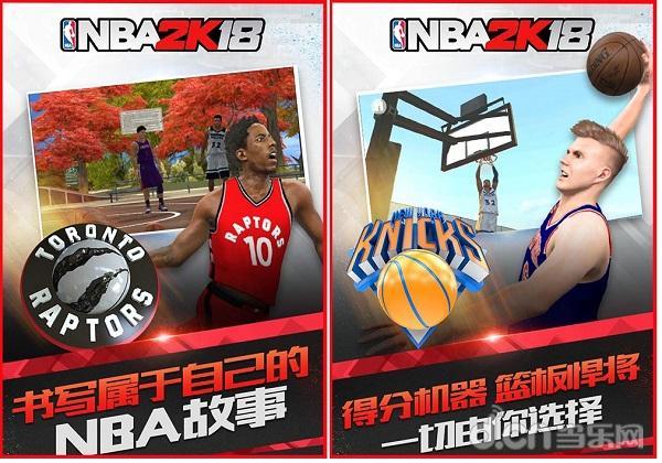 腾讯游戏代理 《NBA2K18》手机版预约中_网