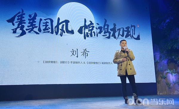 剑侠情缘合作产品发布会落幕,腾讯游戏携手西