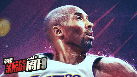 苹果新游周刊第178期《最强NBA》、《一起来冒险》等