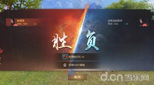 修罗场生死局,《九州海上牧云记》竞技场玩法曝光