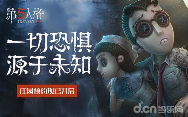 12月22日测试再临 《第五人格》网易游戏年度盛典登场