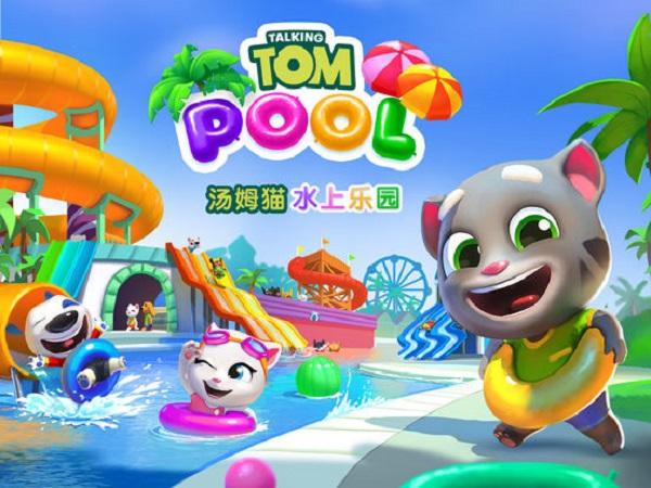 汤姆猫水上乐园