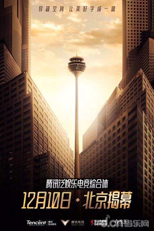腾讯泛娱乐电竞综合体揭幕五大业务约您北京见