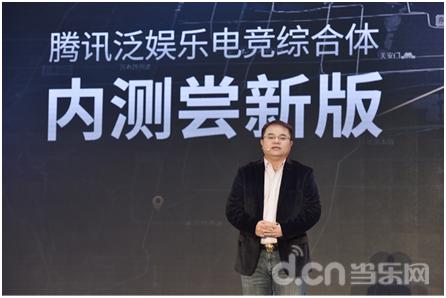 腾讯泛娱乐新探索首个泛娱乐电竞综合体落地北京