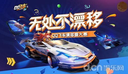 《QQ飞车手游》漂移舞大赛如火如荼,玩家上传