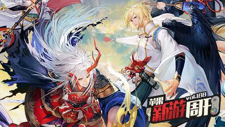 苹果新游周刊第188期《决战!平安京》、《六角指挥官:梦幻英雄》等