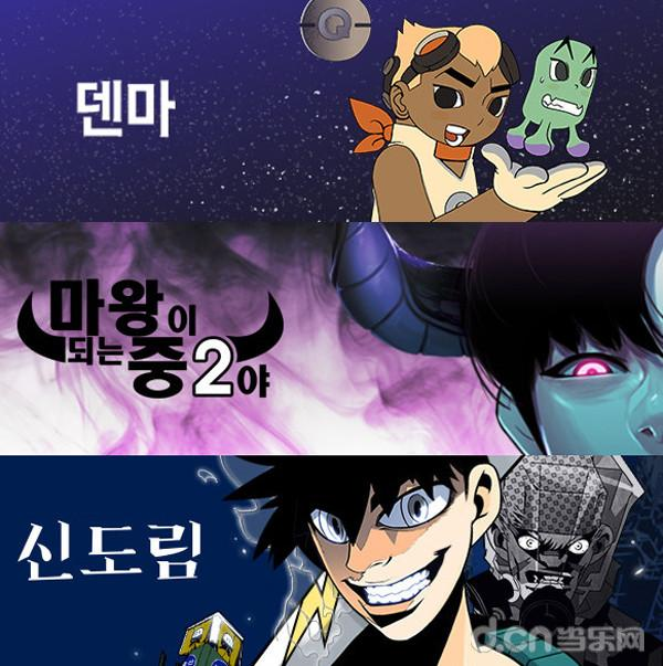 韓漫IP改手遊!華清飛揚買下3部南韓人氣漫畫遊戲改編權