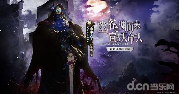 我王哈要教你怎麼暗(wu)殺(shuang)!「「山中老人」推薦召喚」即將開啟