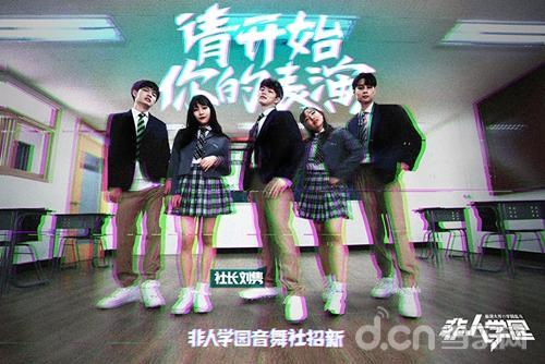 热血街舞团刘隽化身音舞社长!《非人学园》社