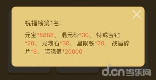 《龙腾传世》代言人马丽生日庆典,千服玩家送祝福