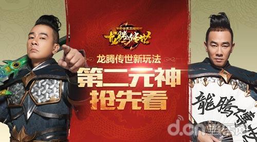 龙腾传世》8月新玩法!陈小春最喜欢的第二元神来了