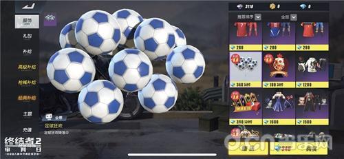 足球降落伞带你空降战场!《终结者2》邀你畅享足球狂欢