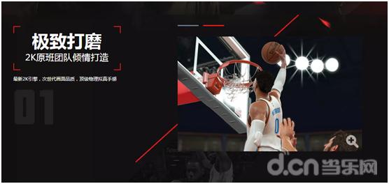 《五年匠心锤炼品质 NBA2K Online2开启不删