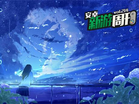 安卓新游周刊第214期《FRACTER》、《战斗幻想传奇传送门》等