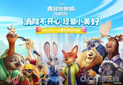 创意的玩法,可爱的画风,《疯狂动物城:筑梦日记》就像一颗梦幻糖果