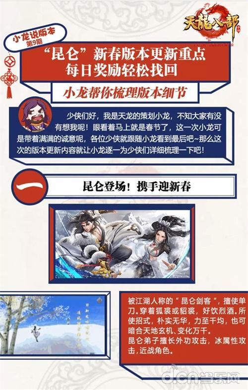 《天龙八部手游》新春版本上线