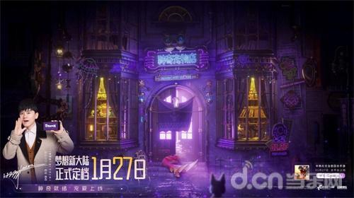 《梦想新大陆》定档1月27日全平
